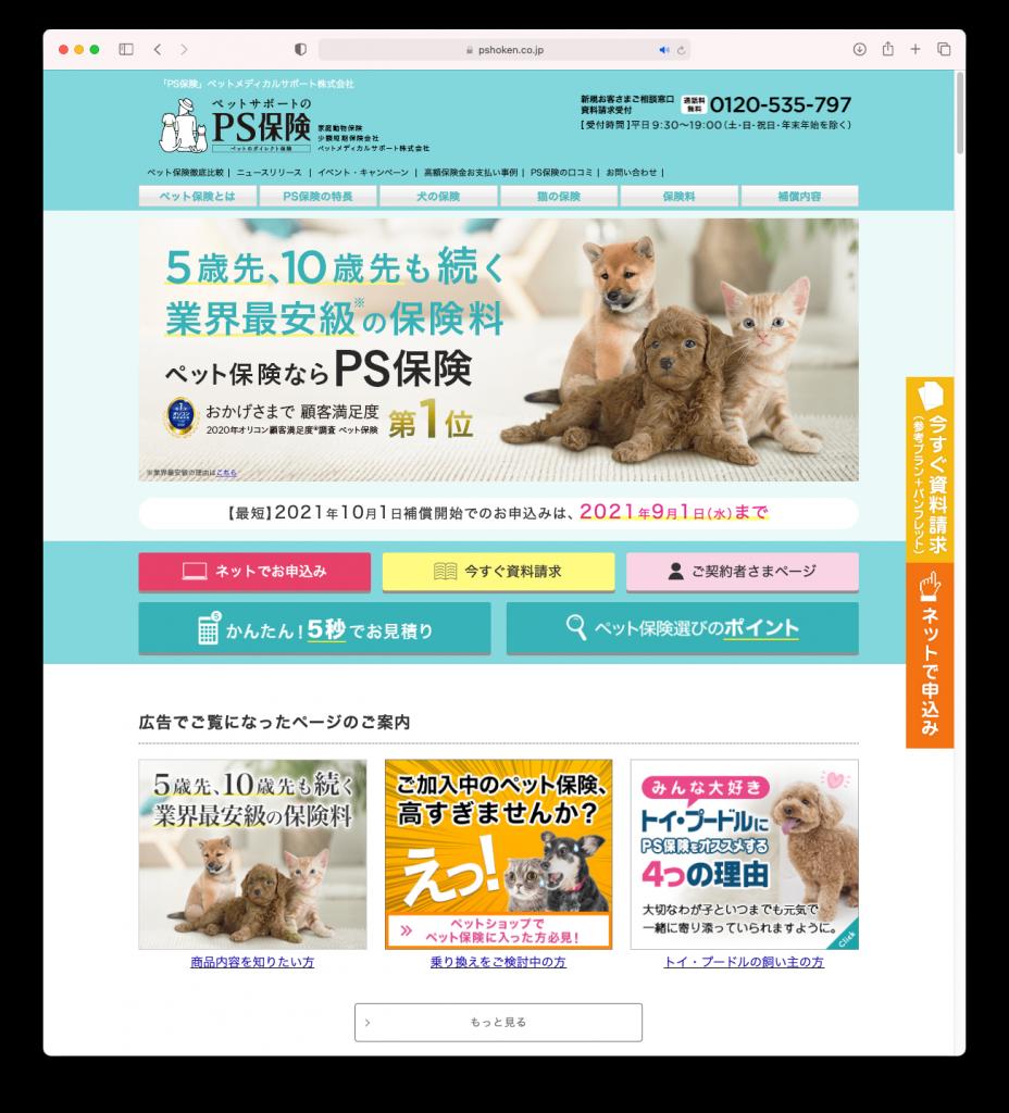 ペットメディカルサポートのPS保険(バランスが良いペット保険)
