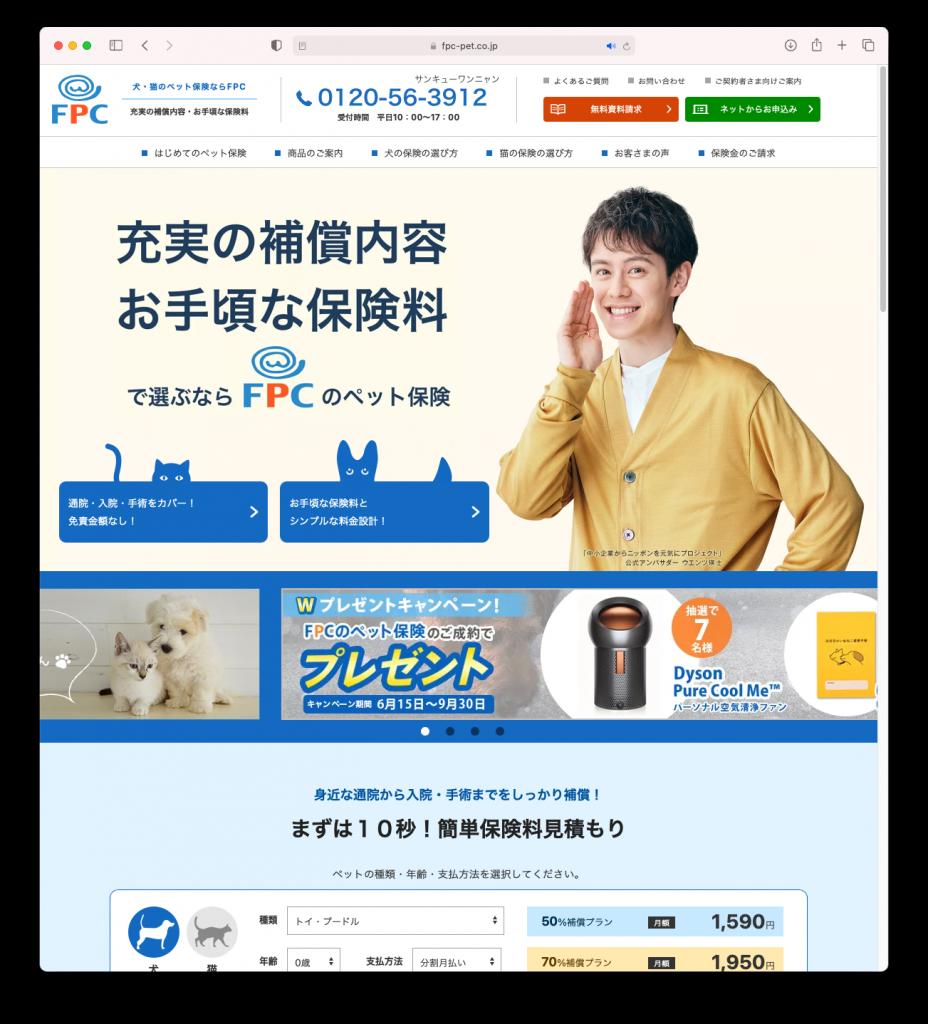 FPCのフリーペットほけん(保険料が良心的!)
